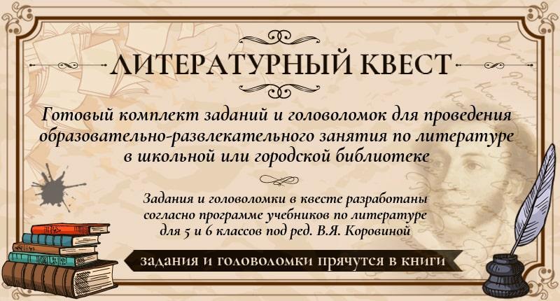 Сценарий литературного квеста