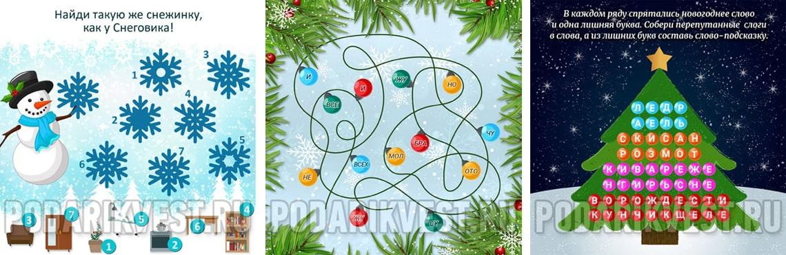 Пример 1: Новогодний задания для квеста