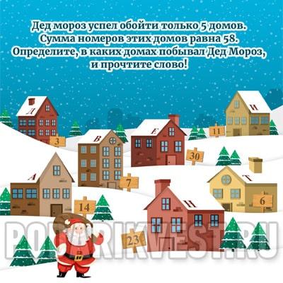 Задание - подарки Деда Мороза