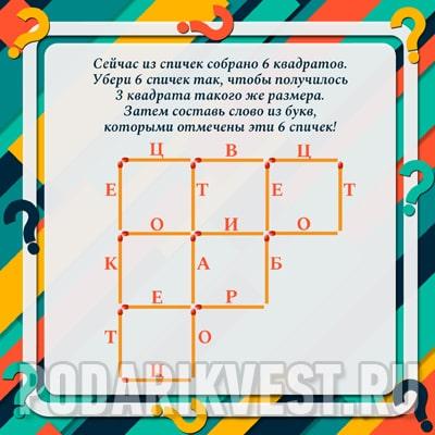 Пример логической головоломки для квеста