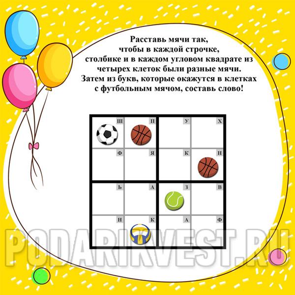 Пример головоломки судоку с ответом шкаф